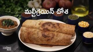 మల్టీగ్రెయిన్ దోశ  Multigrain Dosa in Telugu